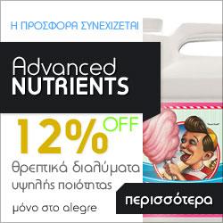 12% Έκπτωση σε όλα τα προϊόντα της Advanced Nutrients