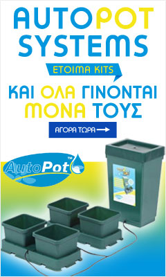 Autopot systems κι όλα γίνονται μόνα τους