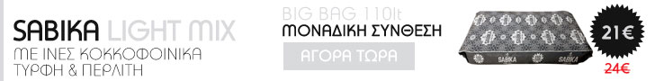 Sabika Light Mix Big Bag 110lt