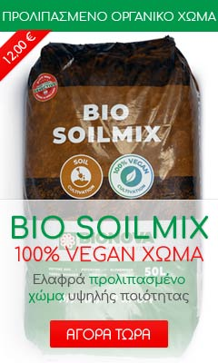 Bio Soil Mix 50lt