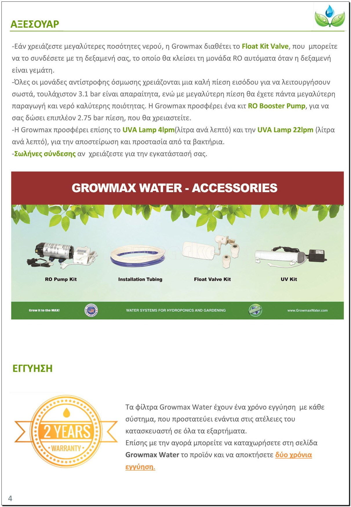 growmax water flyer 4