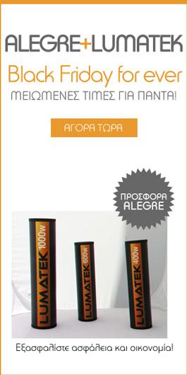 Επιλεγμένα προϊόντα της εταιρείας Lumatek θα πωλούνται με μειωμένες τιμές για πάντα! Εξασφαλίστε ασφάλεια και οικονομία χρησιμοποιώντας τα ποιοτικά προϊόντα της Lumatek.