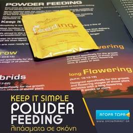 Κρατήστε το απλό! Η απλότητα είναι το μυστικό της επιτυχίας της Powder Feeding!